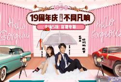 19周年店庆|不同凡响one季