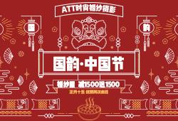 国韵·中国节